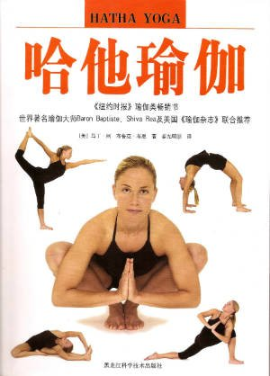 Chinese Hatha Yoga Illustrated Cover