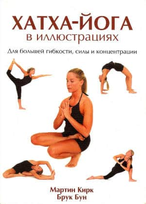 hatha yoga illustrated book  for greater strength