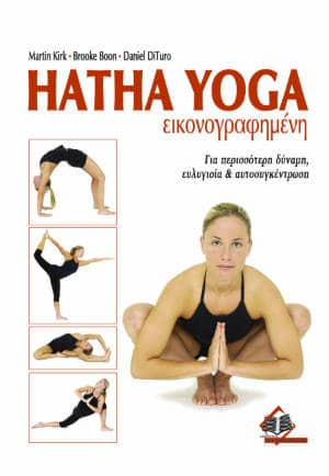 Greek Hatha Yoga Illustrated Cover